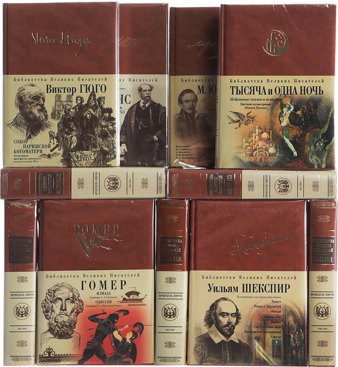 Библиотека Великих Писателей Брокгауз и Ефрон (комплект из 11 книг) ирина лобусова тайны нераскрытых убийств великих писателей