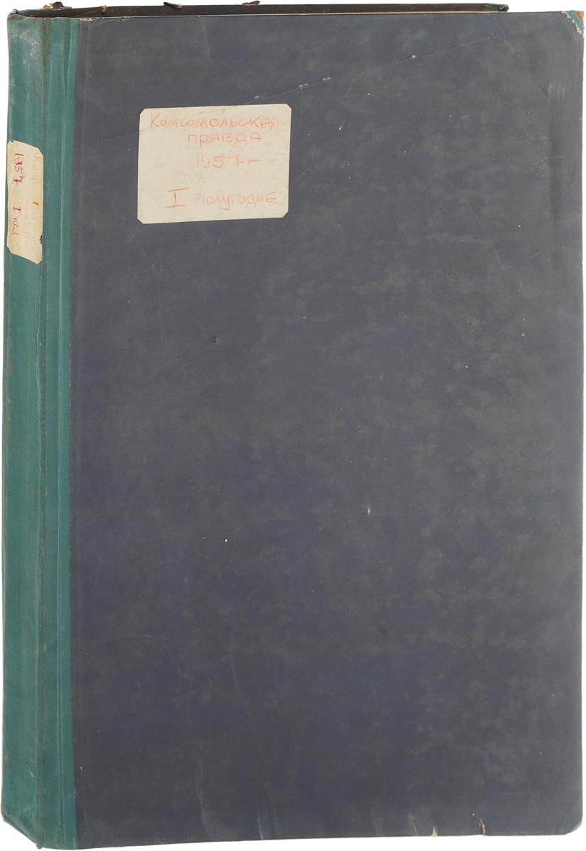 Комсомольская правда 1957 1 полугодие
