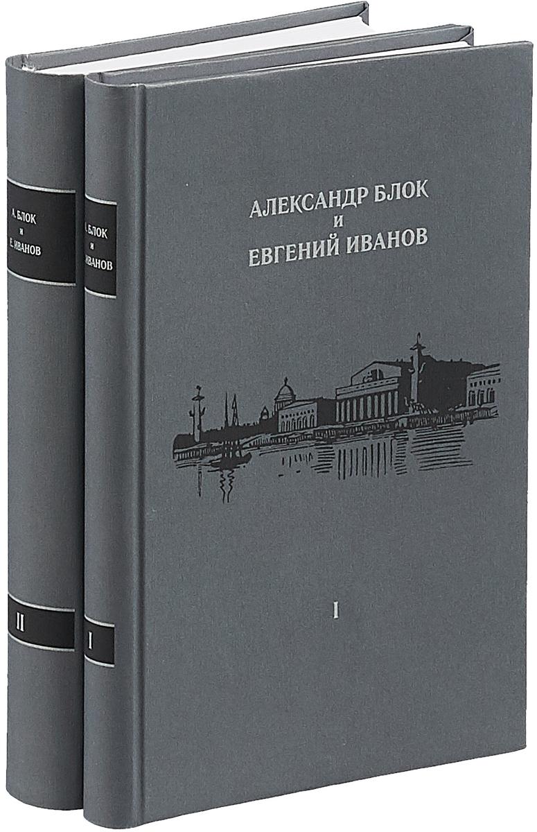 Переписка (1904-1920). Воспоминания о Блоке. Статьи