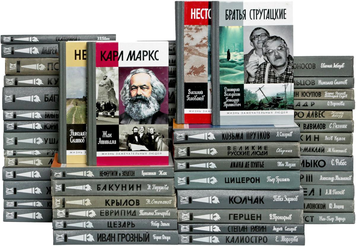 Жизнь замечательных людей (комплект из 60 книг)