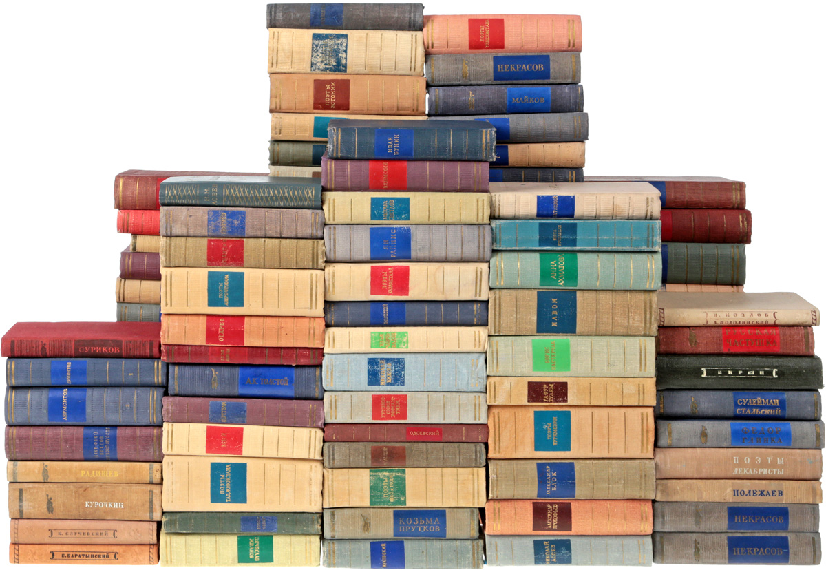 Библиотека поэта - Малая серия (комплект из 116 книг) лариса алексеевна чалдаева экономика предприятия 5 е изд пер и доп учебник и практикум для спо