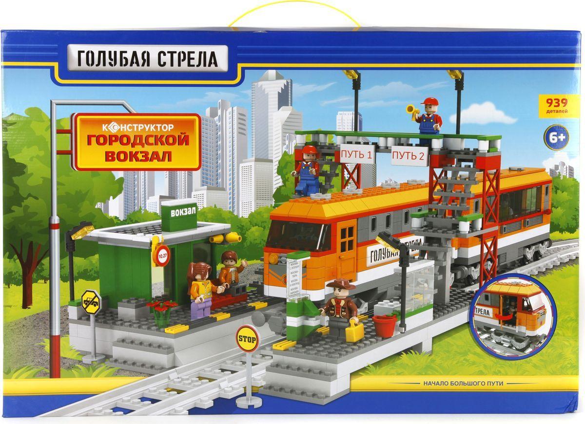 Голубая стрела Железная дорога-конструктор Городской вокзал цены