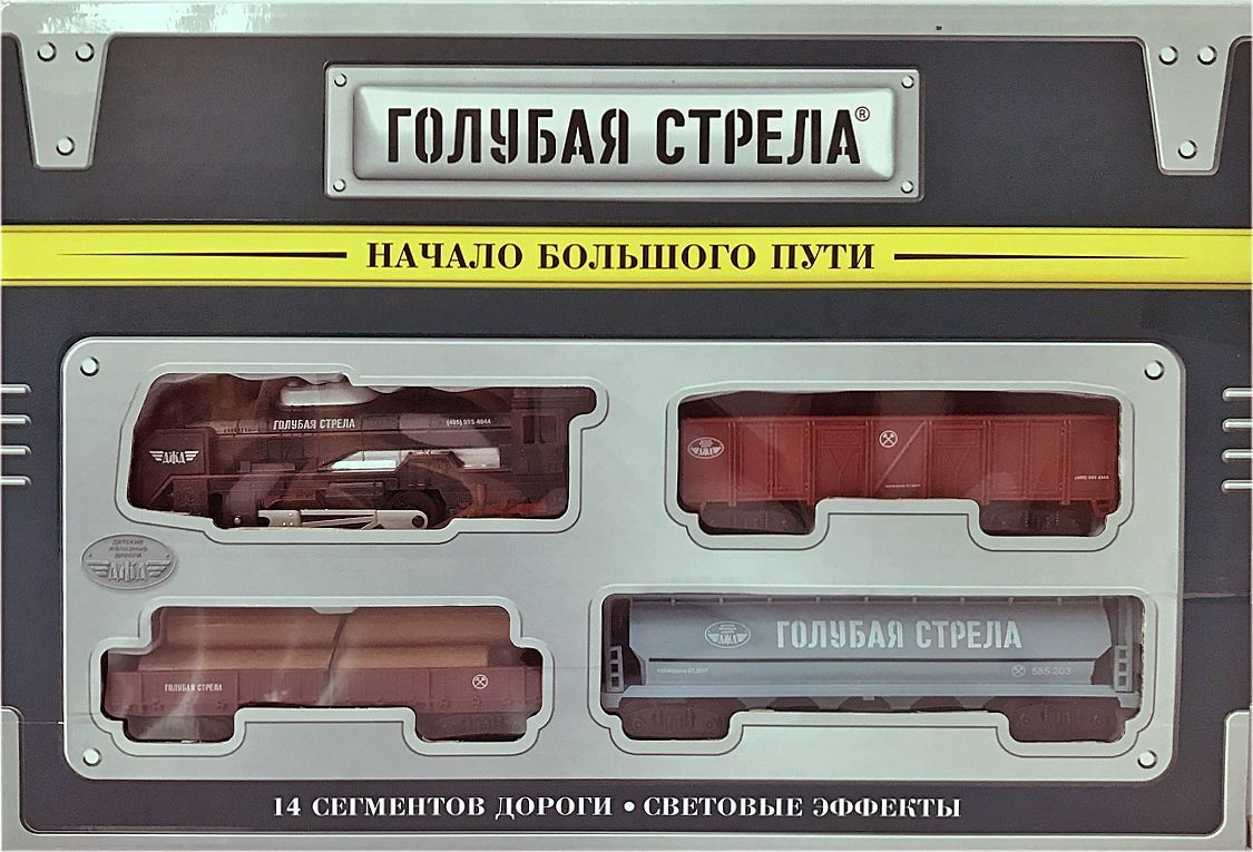 Голубая стрела Железная дорога Товарный поезд 87300 железная дорога zhorya железная дорога zya 00041b с 3 х лет zy171709
