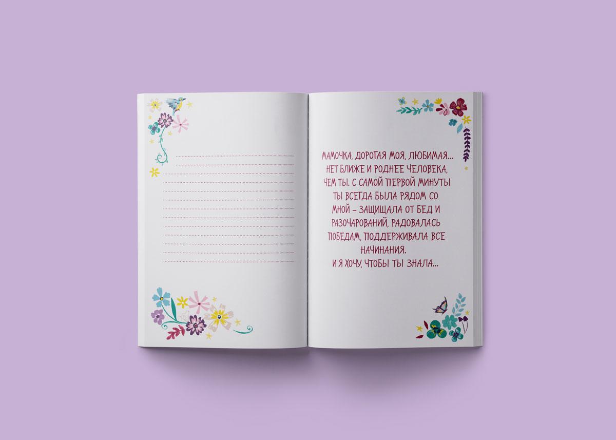 Открытки для мамы самые красивые в мире, открытки