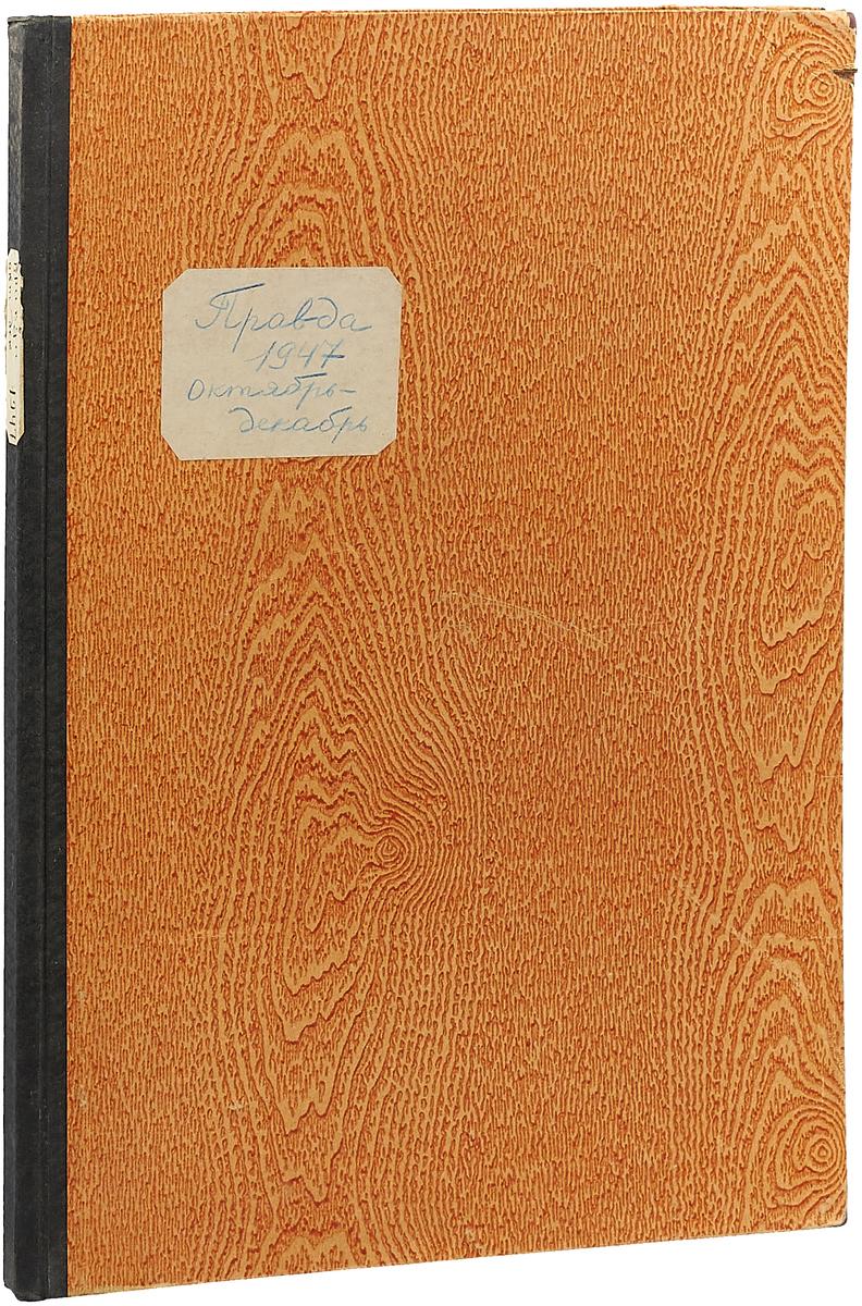 Правда 1947 октябрь-декабрь