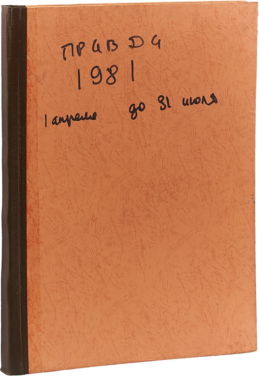 Правда 1981 1 апреля - 31 июля василий маклаков первая государственная дума 27 апреля 8 июля 1906 года