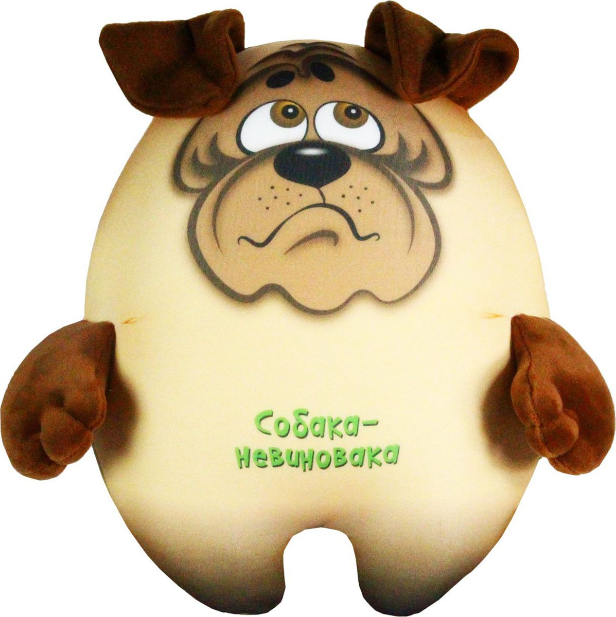 """Подушка-игрушка Штучки, к которым тянутся ручки Антистрессовая """"Собака с характером. Невиновака"""" мал., бежевый, коричневый"""