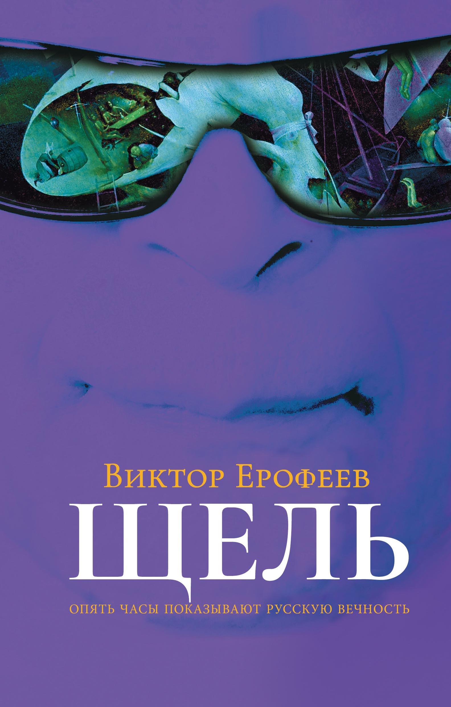 Виктор Ерофеев Щель