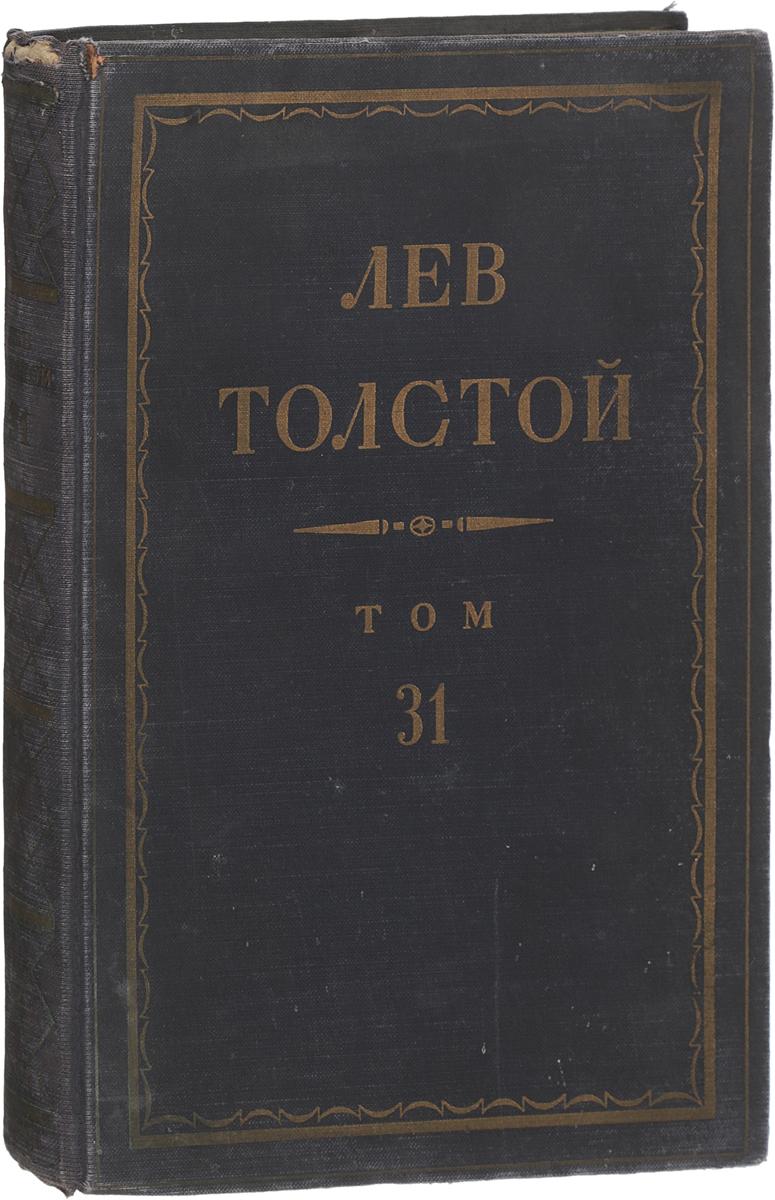 Толстой Л.Н. Толстой Л.Н. Полное собрание сочинений в 90 томах Том 31