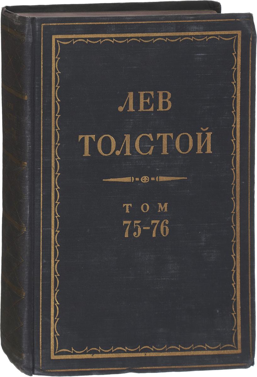 Толстой Л.Н. Толстой Л.Н. Полное собрание сочинений в 90 томах Том 75-76