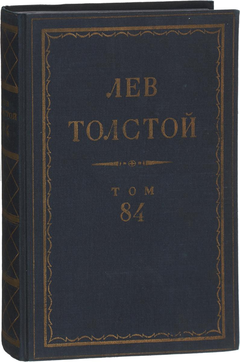 Толстой Л.Н. Толстой Л.Н. Полное собрание сочинений в 90 томах Том 84 толстой л н толстой л н полное собрание сочинений в 90 томах том 84 page 8