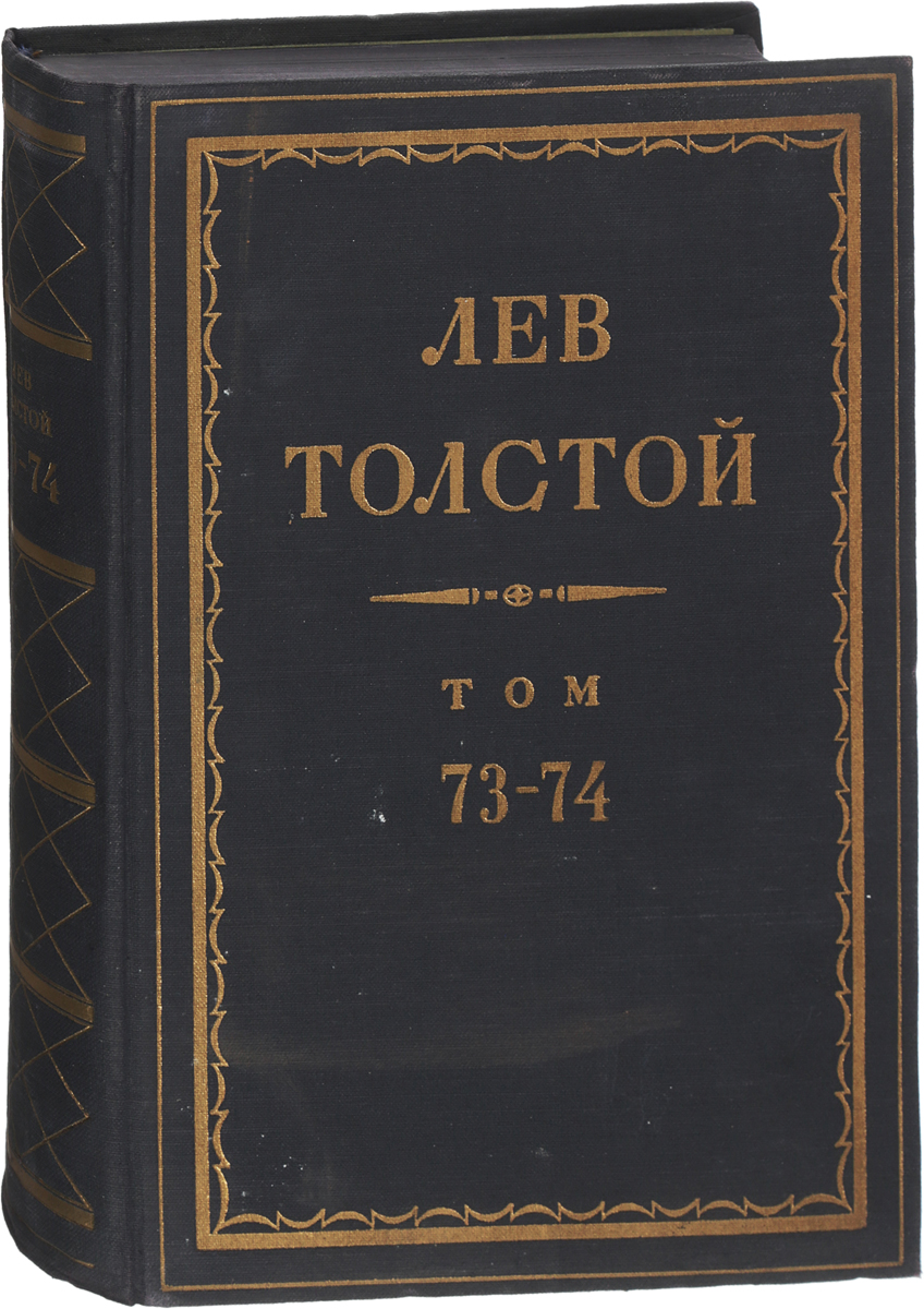 Толстой Л.Н. Толстой Л.Н. Полное собрание сочинений в 90 томах Том 73-74 толстой л н толстой л н полное собрание сочинений в 90 томах том 73 74