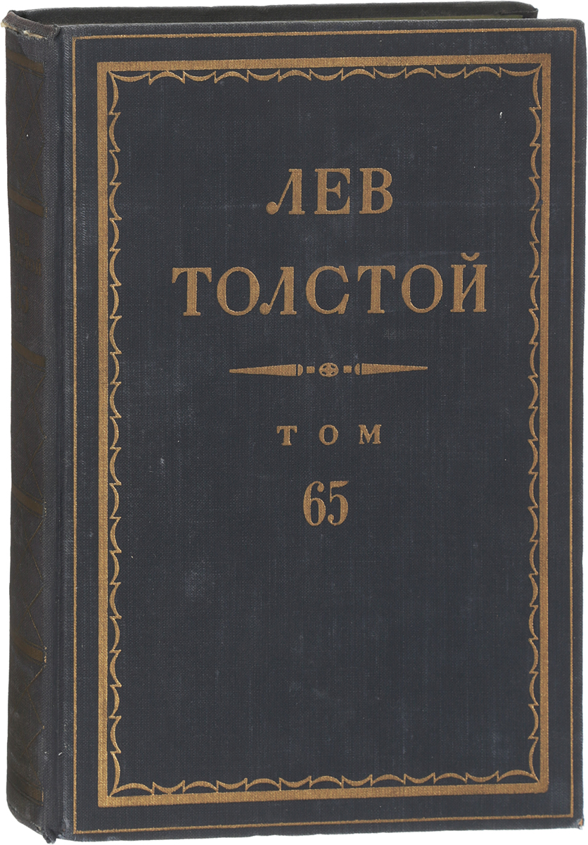 Толстой Л.Н. Толстой Л.Н. Полное собрание сочинений в 90 томах Том 65