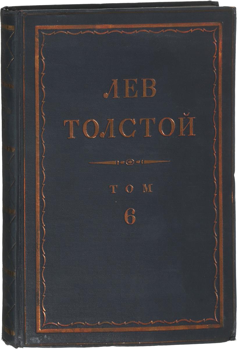 Толстой Л.Н. Толстой Л.Н. Полное собрание сочинений в 90 томах Том 6