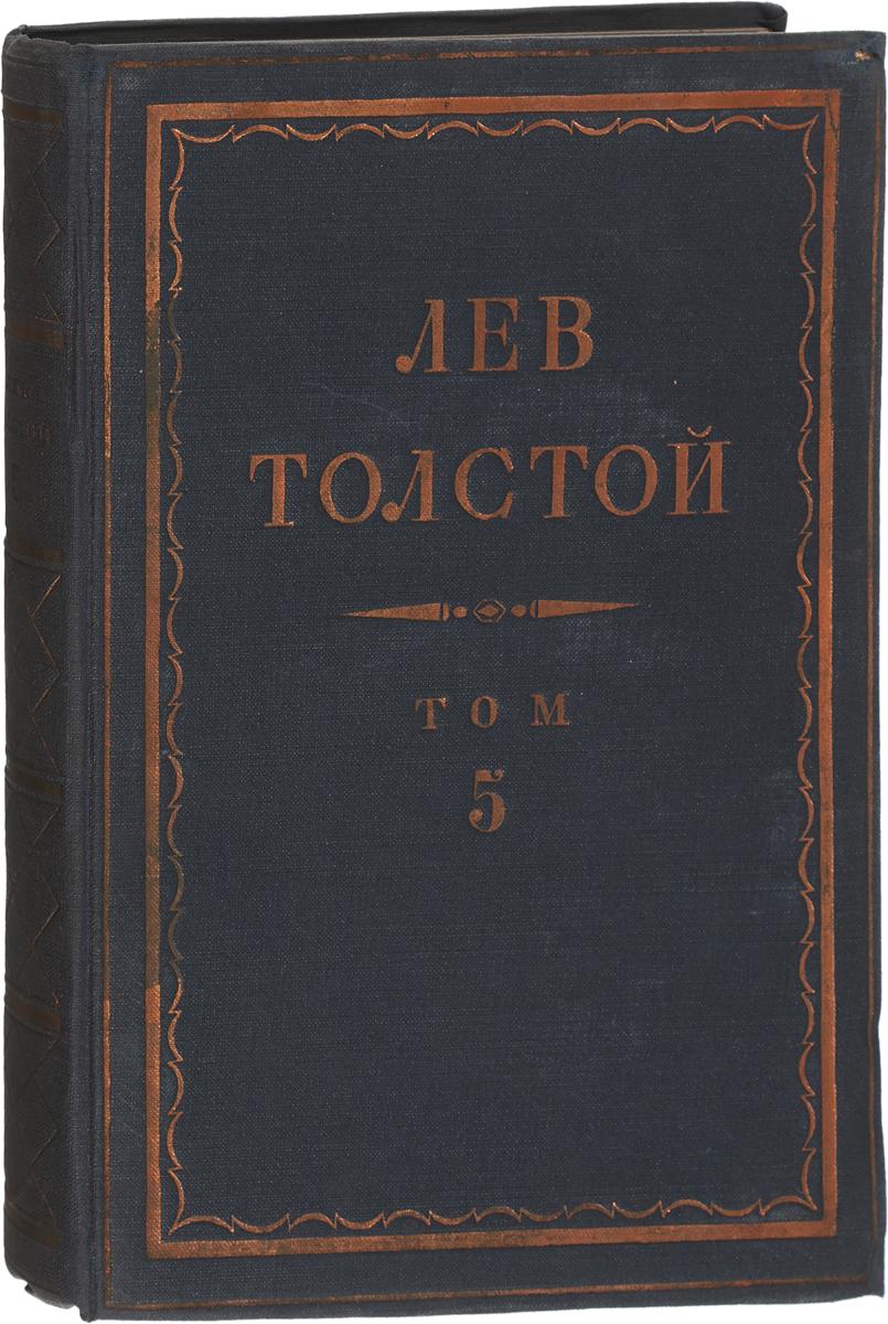 Толстой Л.Н. Толстой Л.Н. Полное собрание сочинений в 90 томах Том 5 бакланов григорий яковлевич собрание сочинений в 5 томах