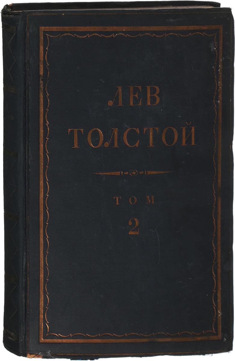 Толстой Л.Н. Толстой Л.Н. Полное собрание сочинений в 90 томах Том 2