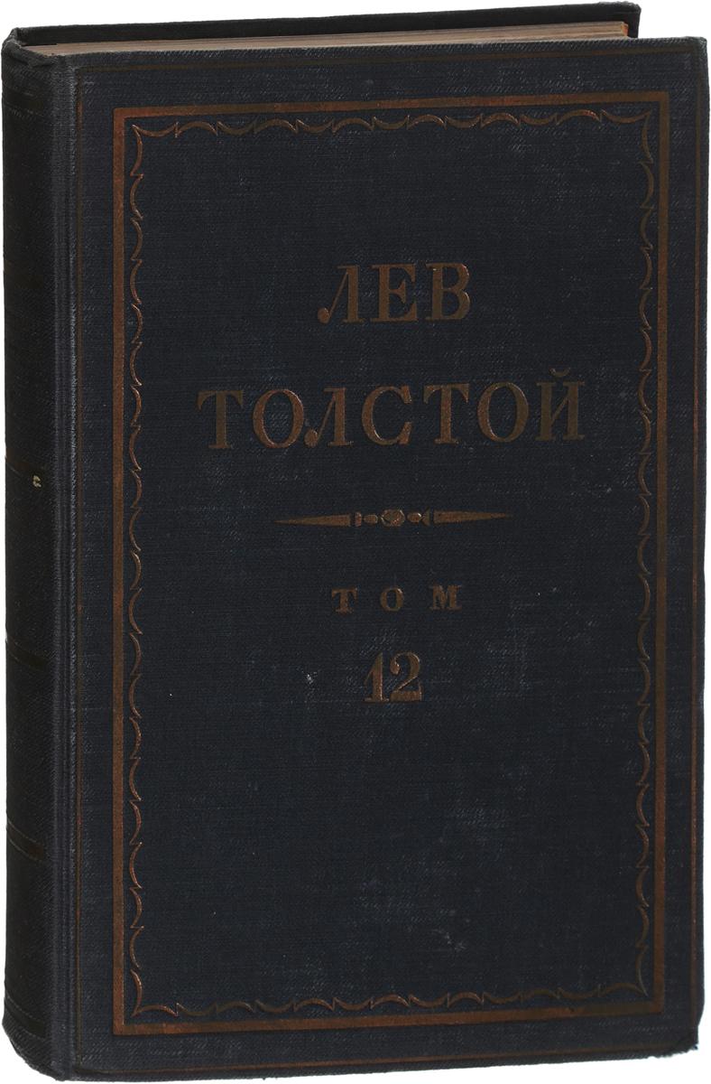 Толстой Л.Н. Толстой Л.Н. Полное собрание сочинений в 90 томах Том 12 толстой л н толстой л н полное собрание сочинений в 90 томах том 84 page 8
