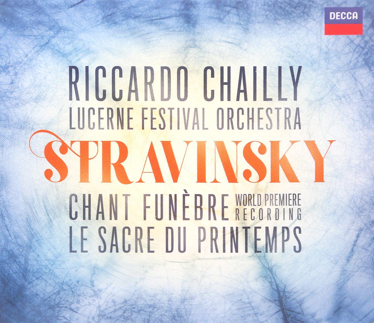 Риккардо Шайи Riccardo Chailly. Stravinsky: Marche Funebre, Sacre de Printemps, Feu d'Artifice все цены