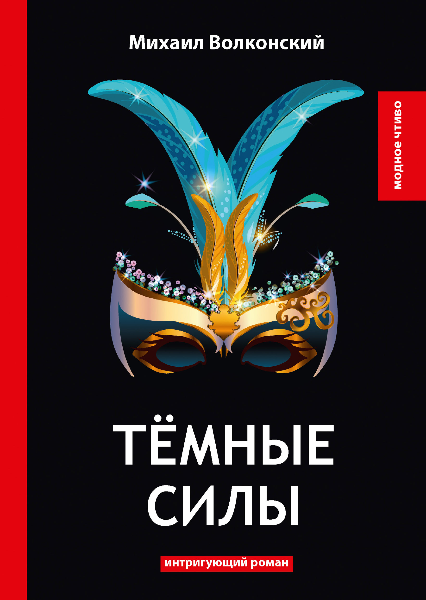 Михаил Волконский Темные силы