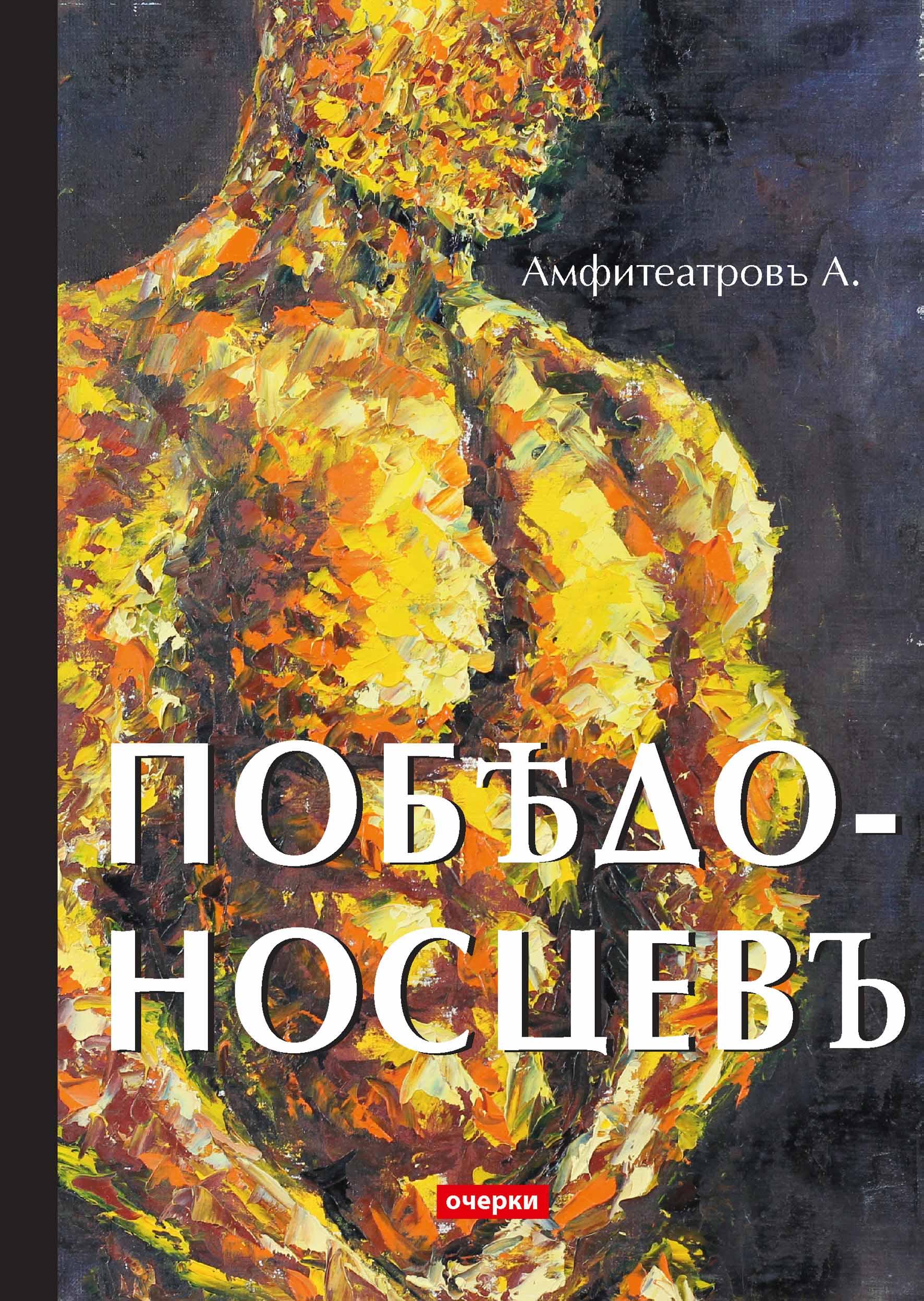 Александр Амфитеатров Победоносцевъ а в амфитеатров мертвые боги