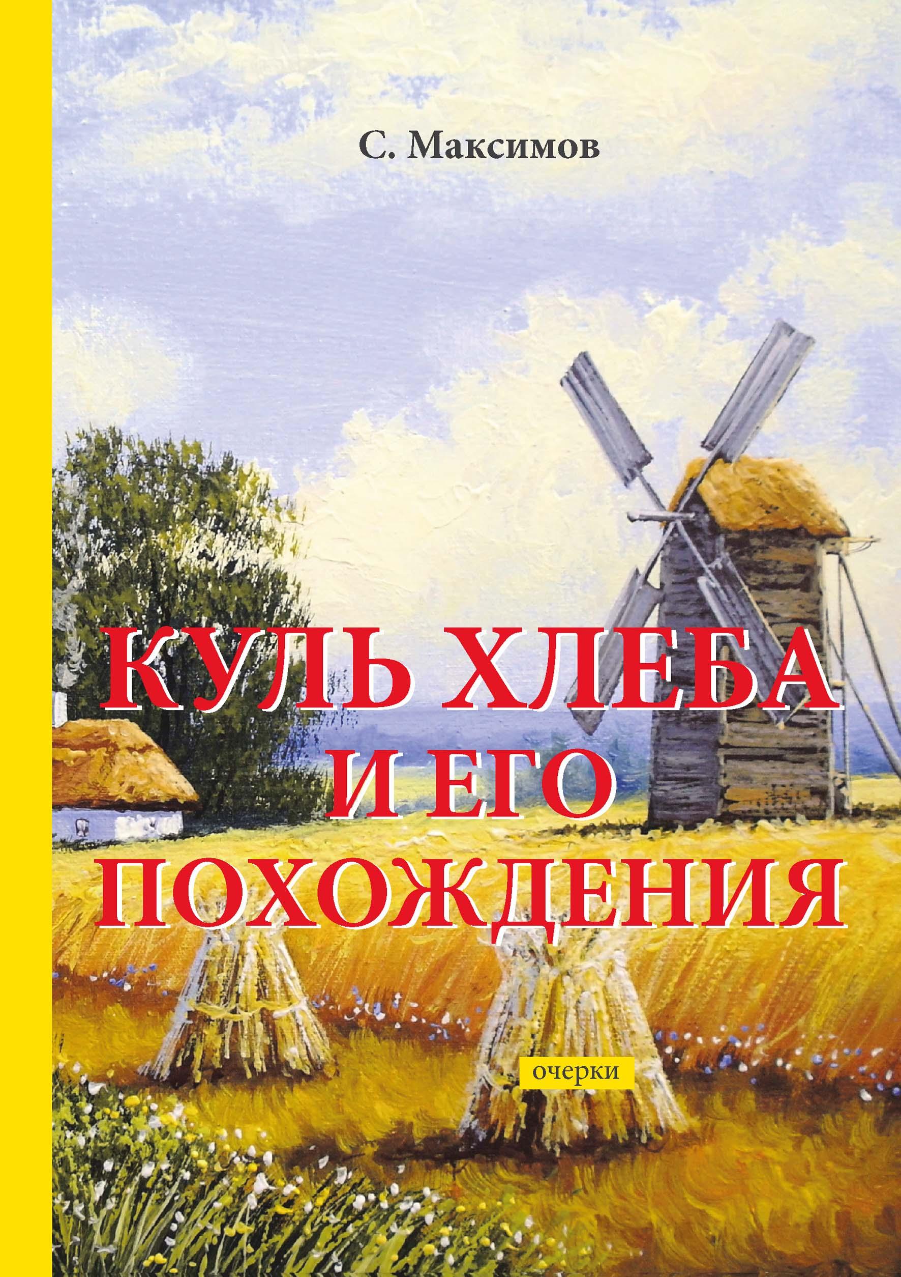 С. Максимов Куль хлеба и его похождения