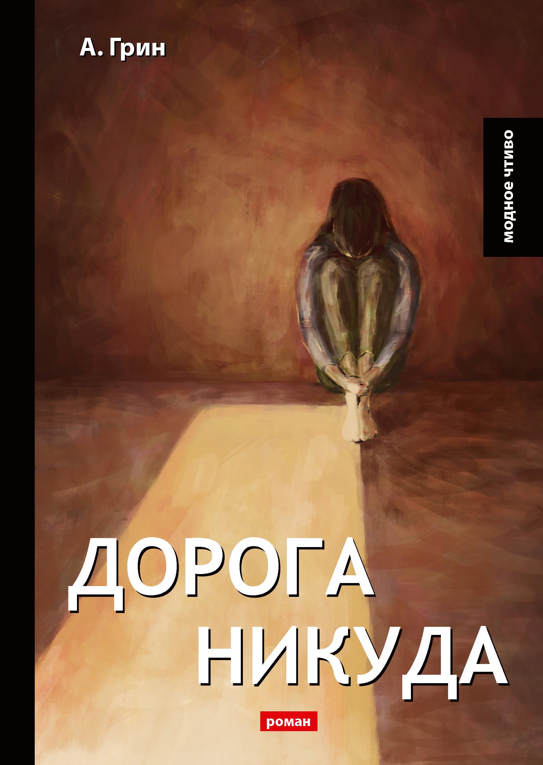 А. Грин Дорога никуда александр грин дорога никуда