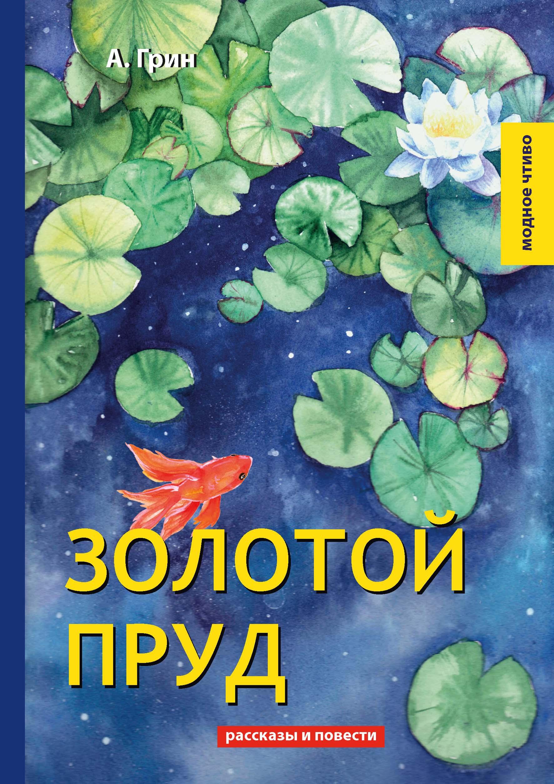А. Грин Золотой пруд