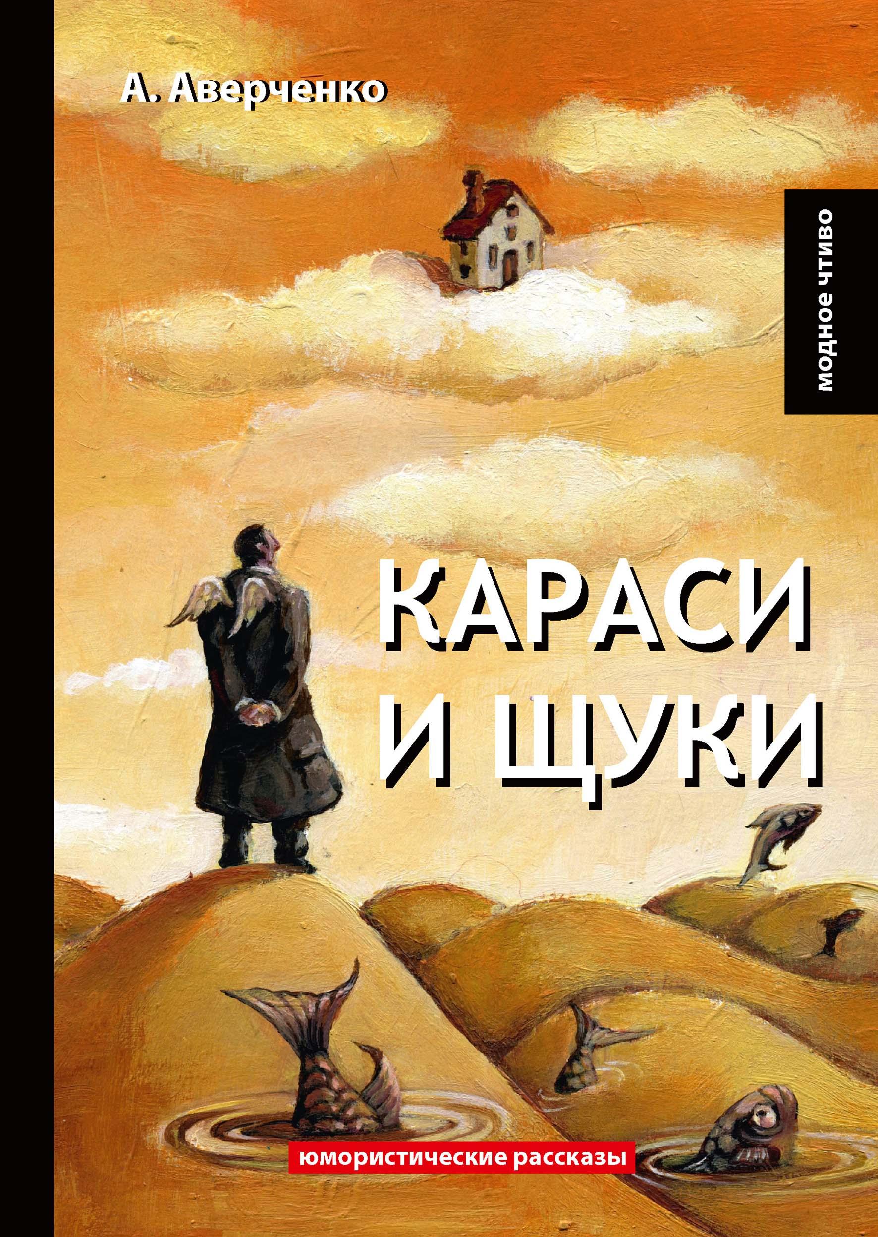 А. Аверченко Караси и щуки аверченко и двое других 2019 09 24t19 00