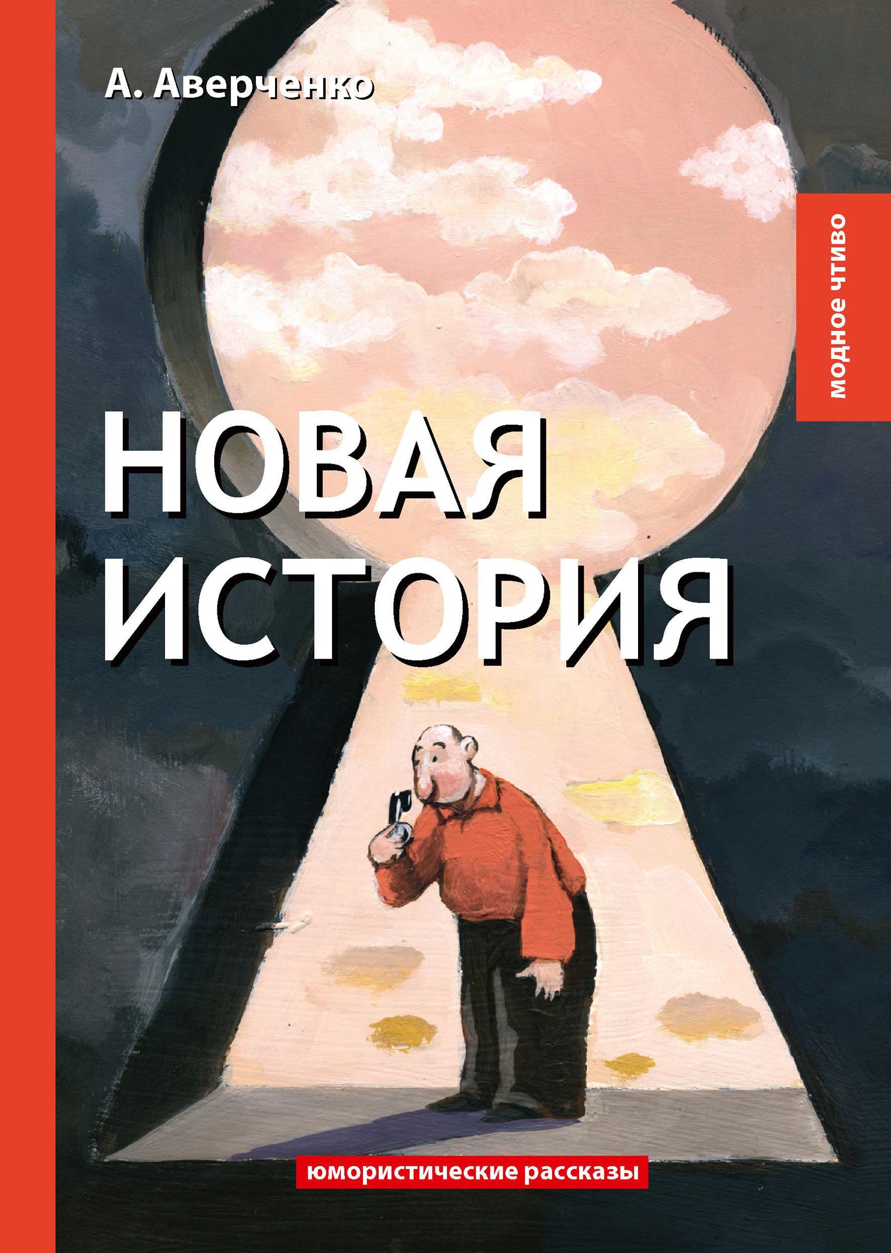 А. Аверченко Новая история а аверченко новая история
