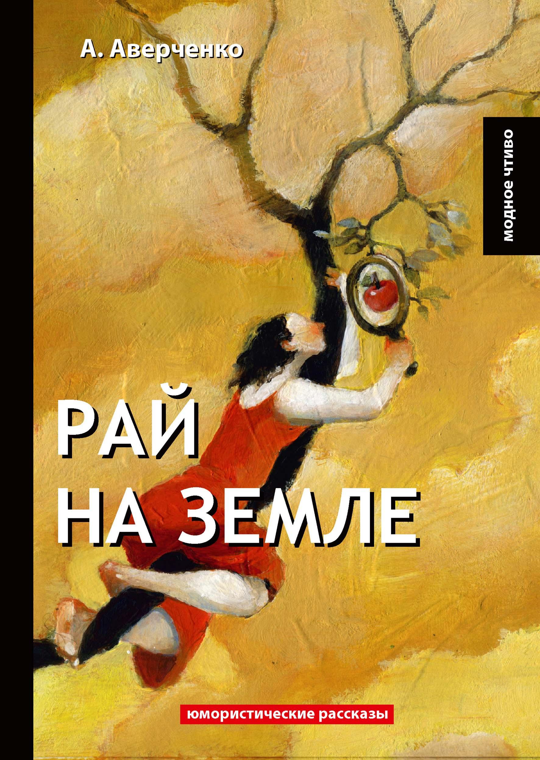 А. Аверченко Рай на земле