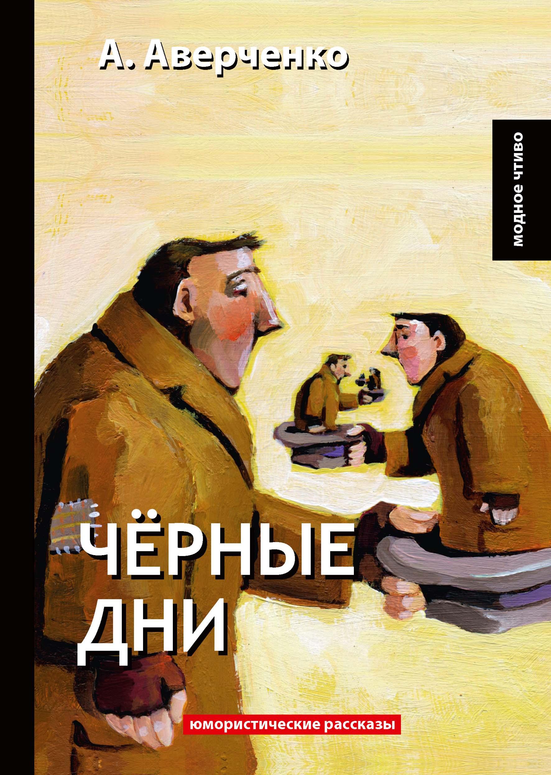 А. Аверченко Черные дни