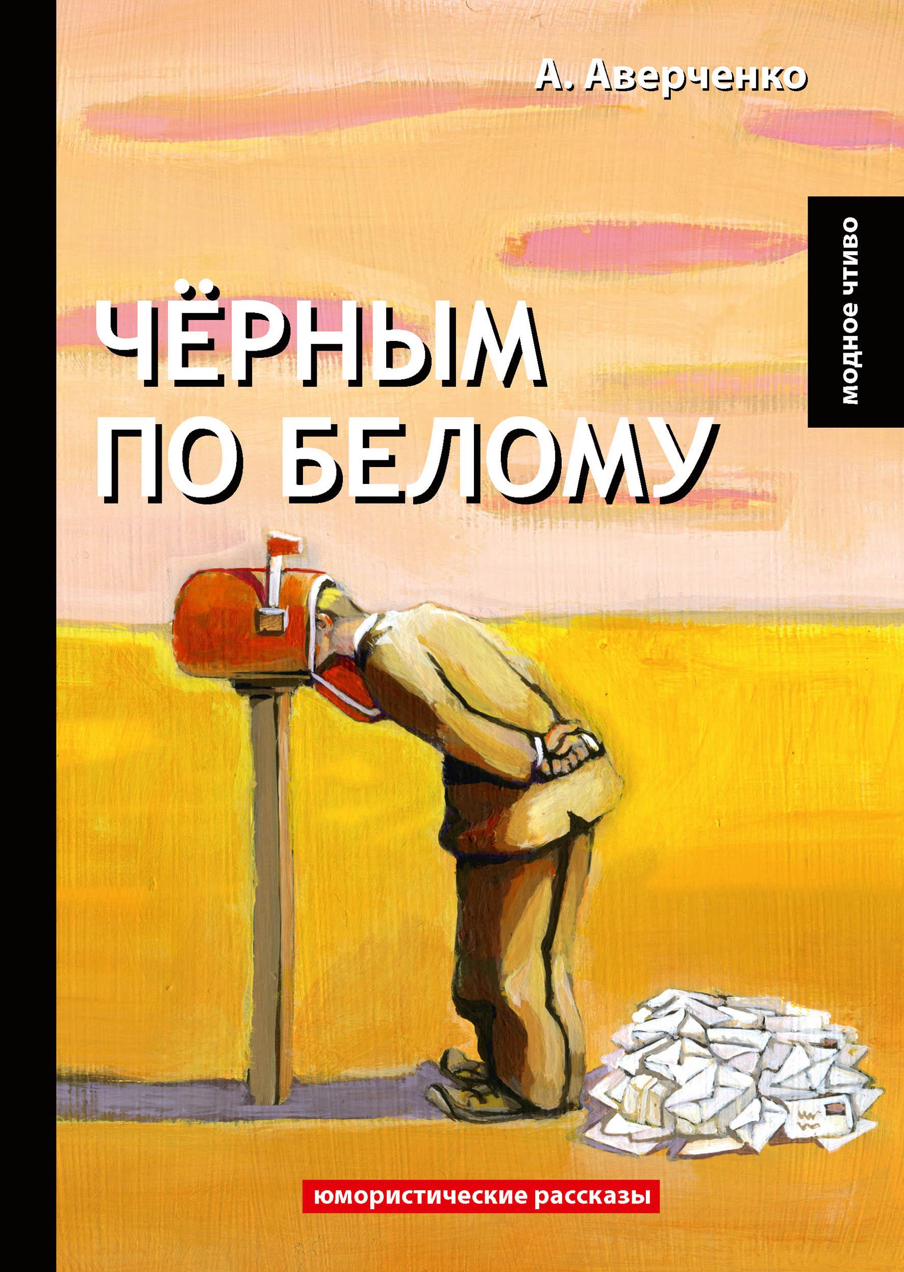 А. Аверченко Черным по белому аверченко а черным по белому