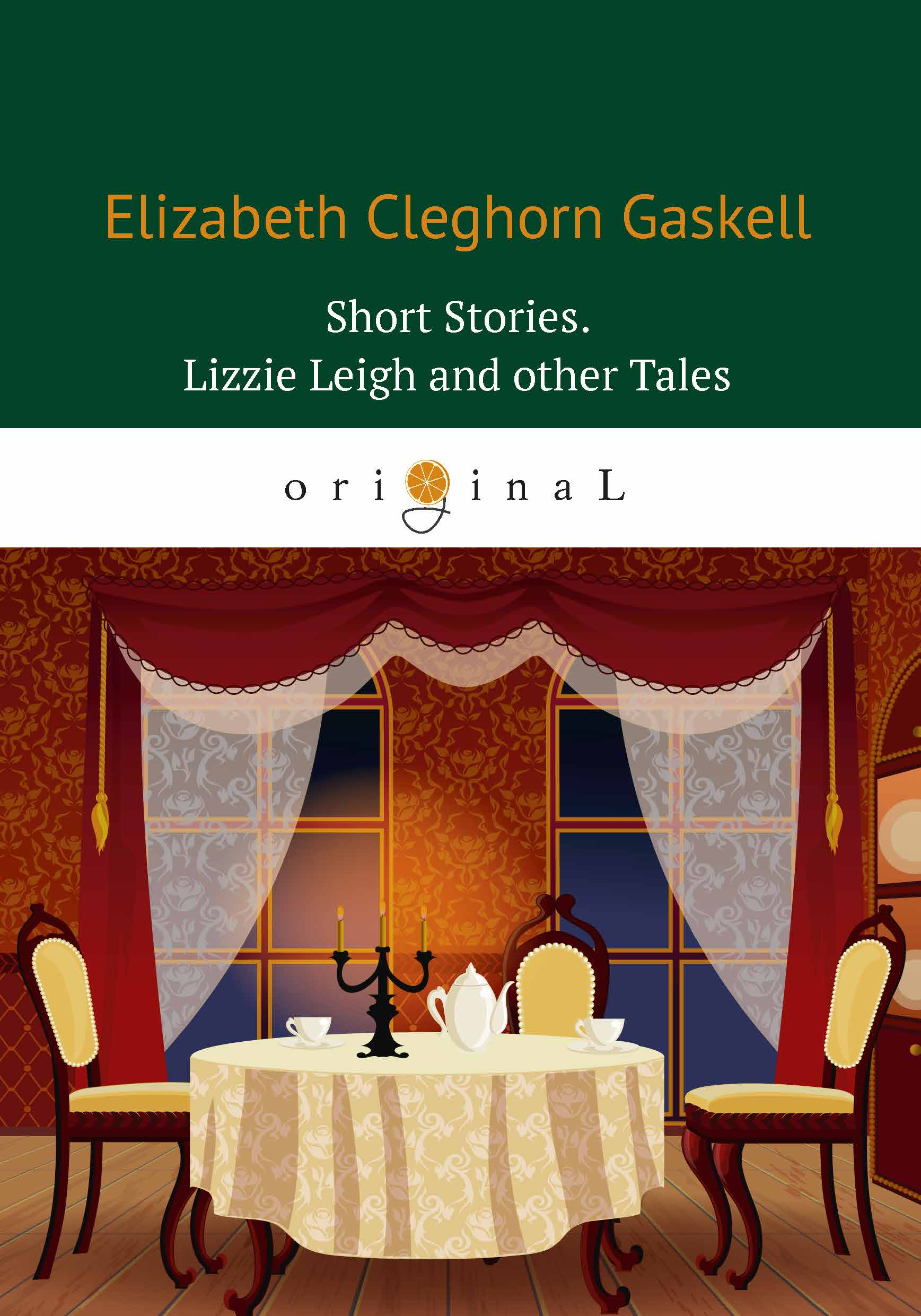 E. C. Gaskell Short Stories: Lizzie Leigh and other Tales / Лиззи Лейх и другие истории gaskell e the poor clare and lizzie leigh