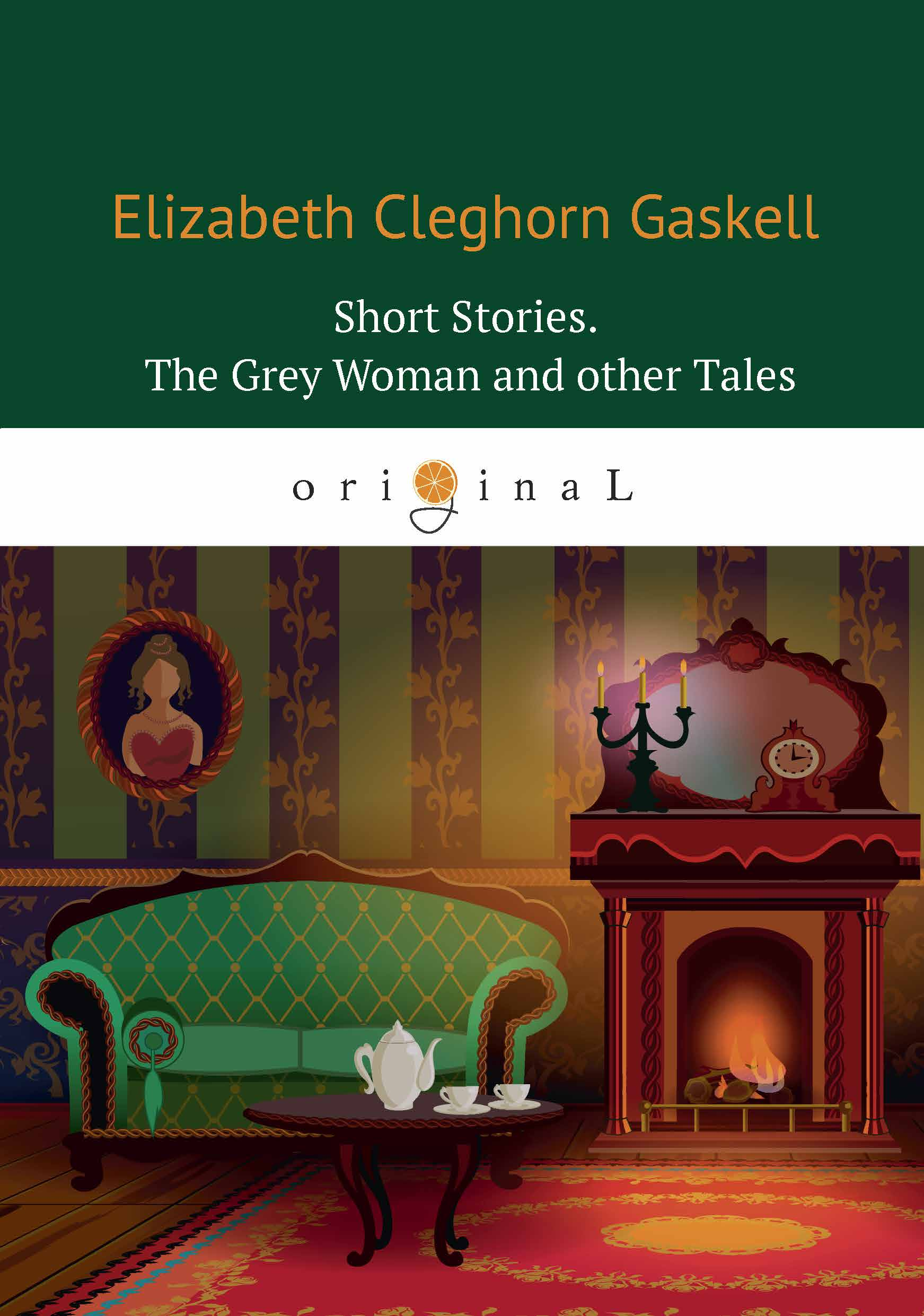 E. C. Gaskell Short Stories: The Grey Woman and other Tales / Серая женщина и другие истории gaskell e novels i