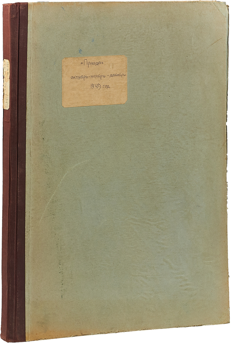 Правда 1949 октябрь-декабрь
