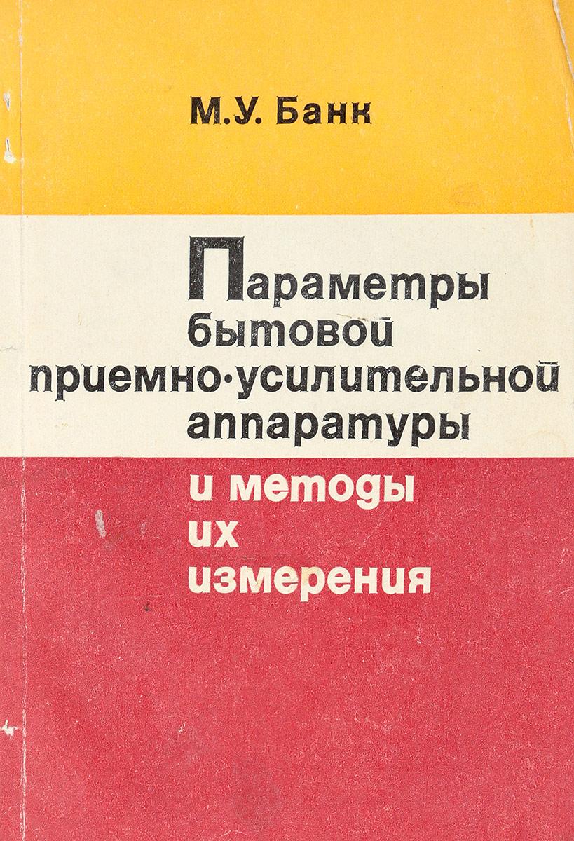 Банк М. Параметры бытовой приемно-усилительной аппаратуры и методы их измерения
