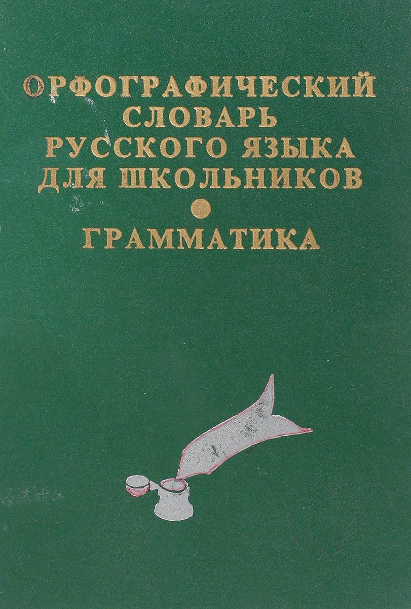 Орфографичнский словарь русского языка для школьников