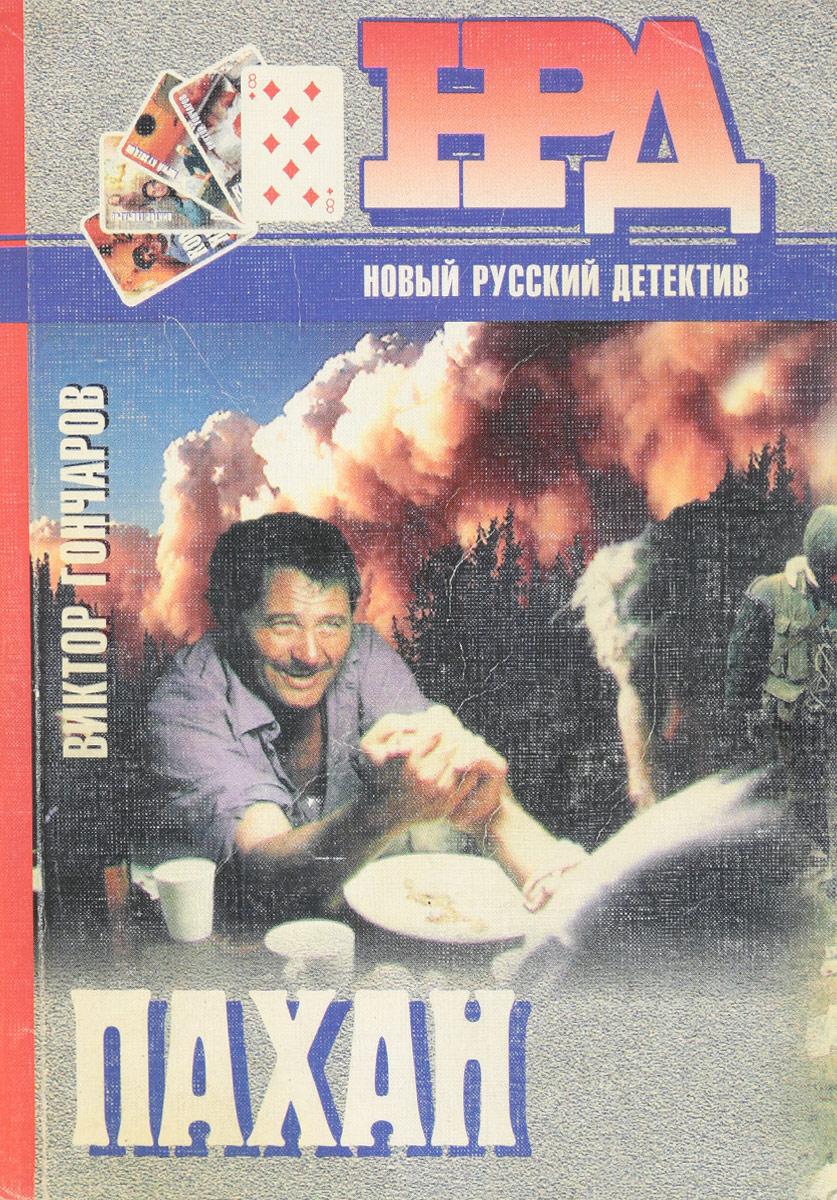 Гончаров В. Пахан