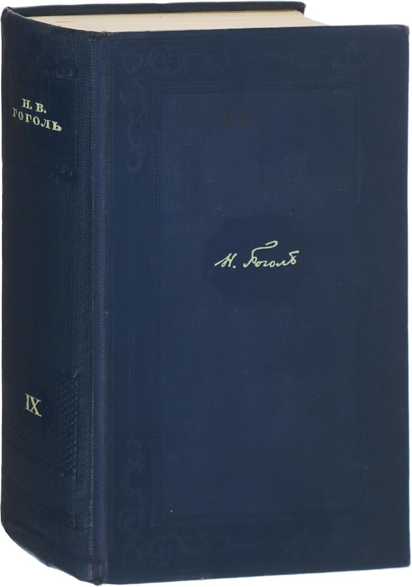 Гоголь Н.В. Гоголь Н.В. Полное собрание сочинений Том 9 гоголь н николай гоголь полное собрание сочинений