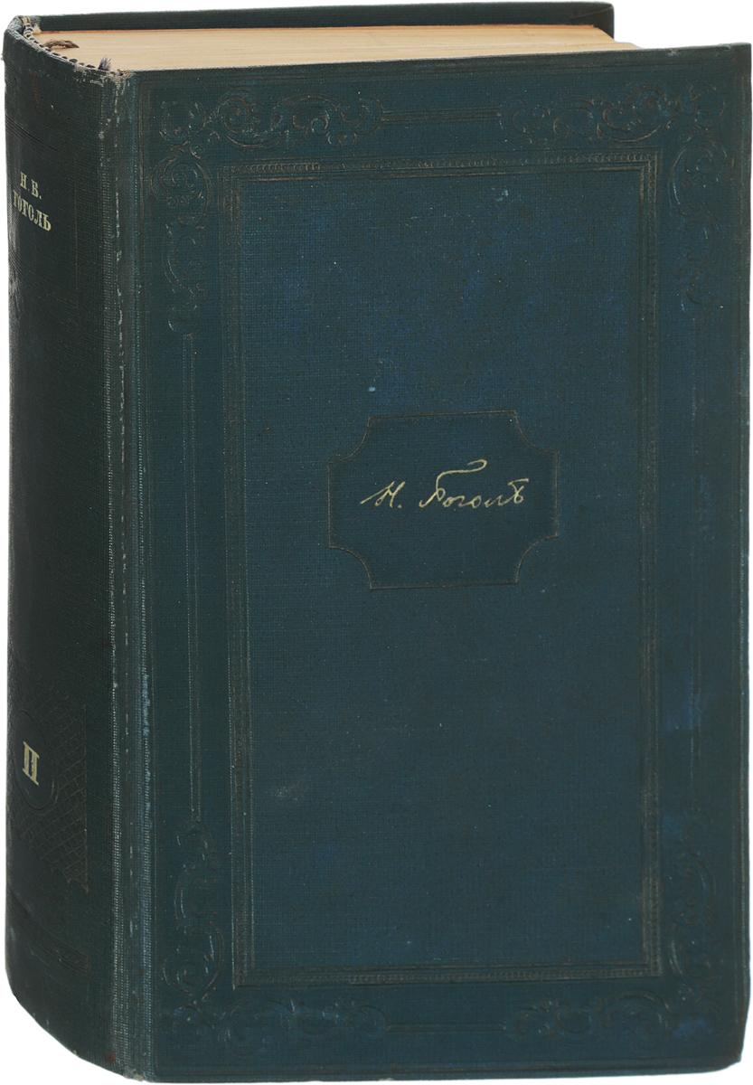 Гоголь Н.В. Гоголь Н.В. Полное собрание сочинений Том 2 гоголь н николай гоголь полное собрание сочинений