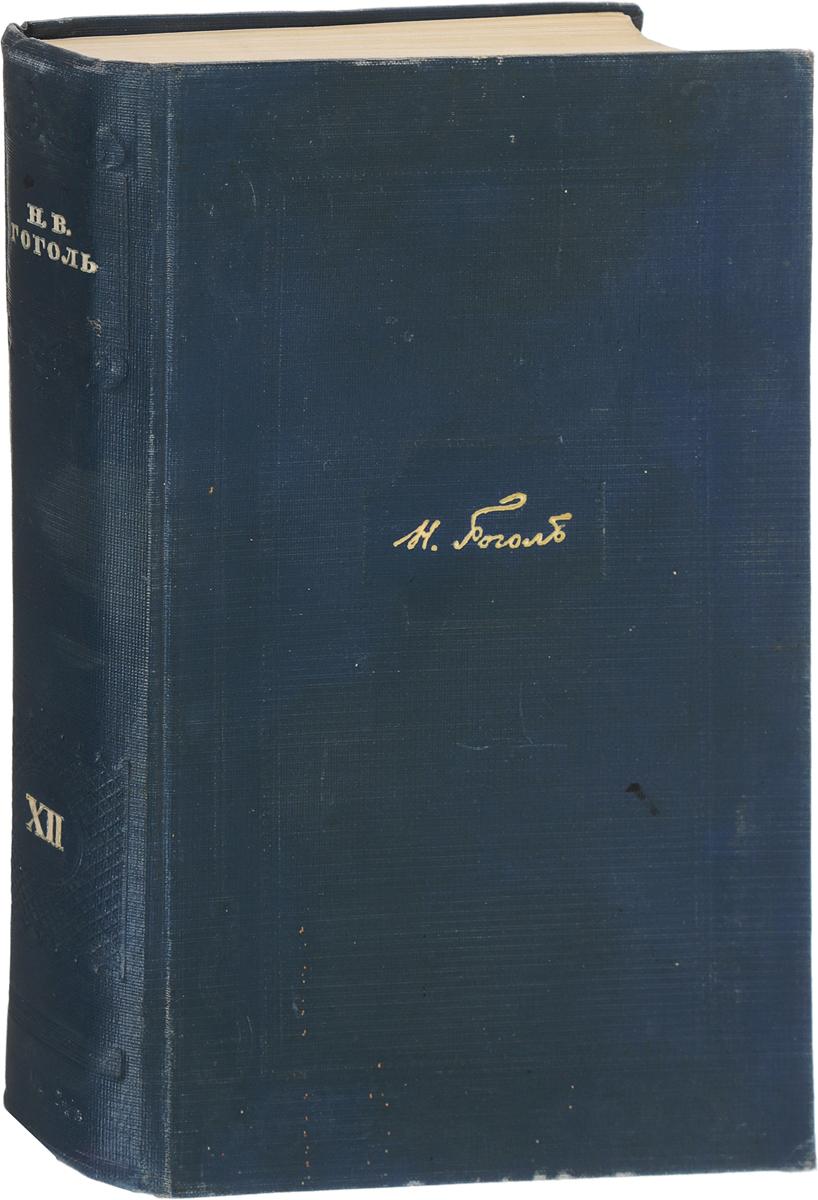 Гоголь Н.В. Гоголь Н.В. Полное собрание сочинений Том 12 гоголь н николай гоголь полное собрание сочинений