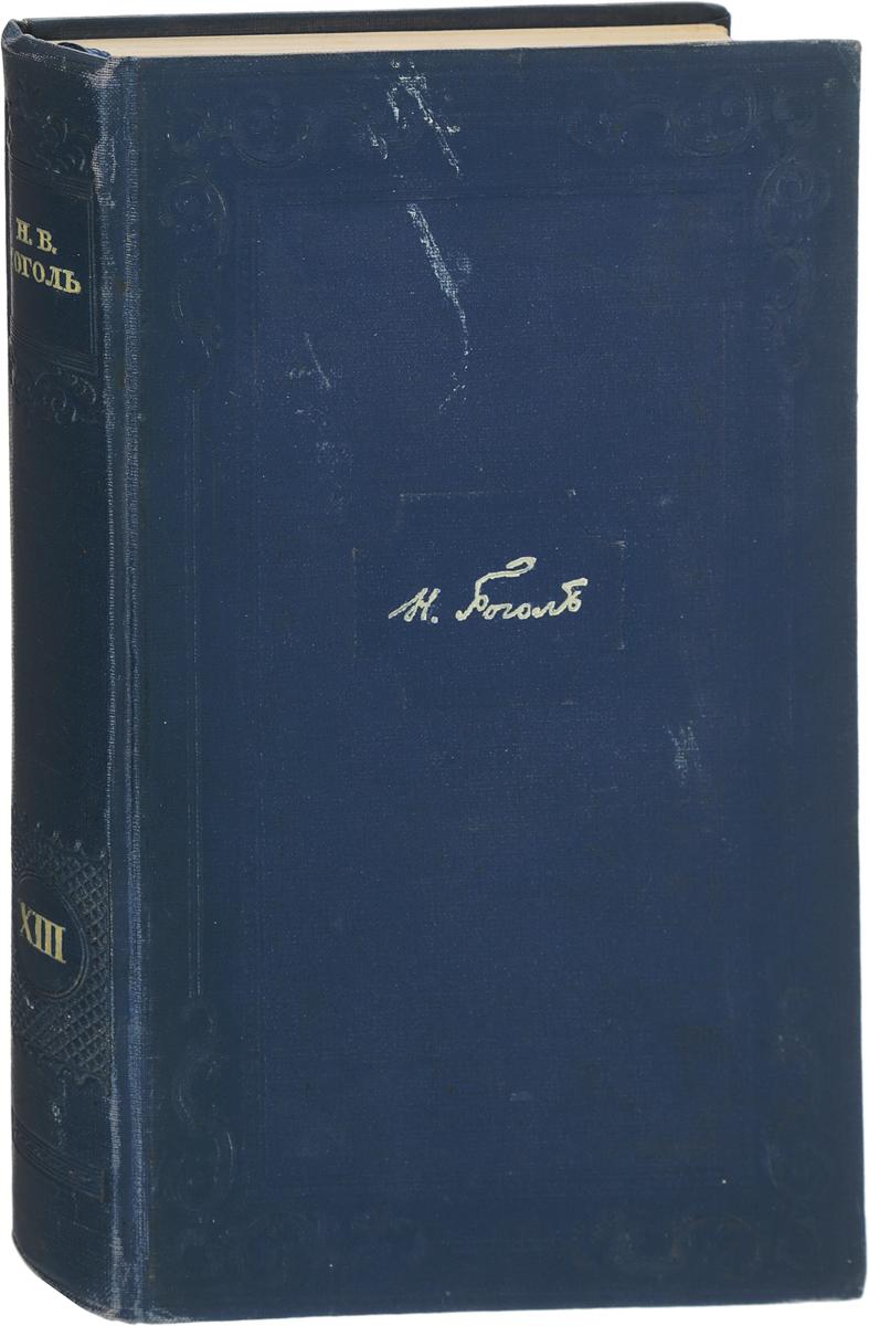 Гоголь Н.В. Гоголь Н.В. Полное собрание сочинений Том 13 гоголь н николай гоголь полное собрание сочинений