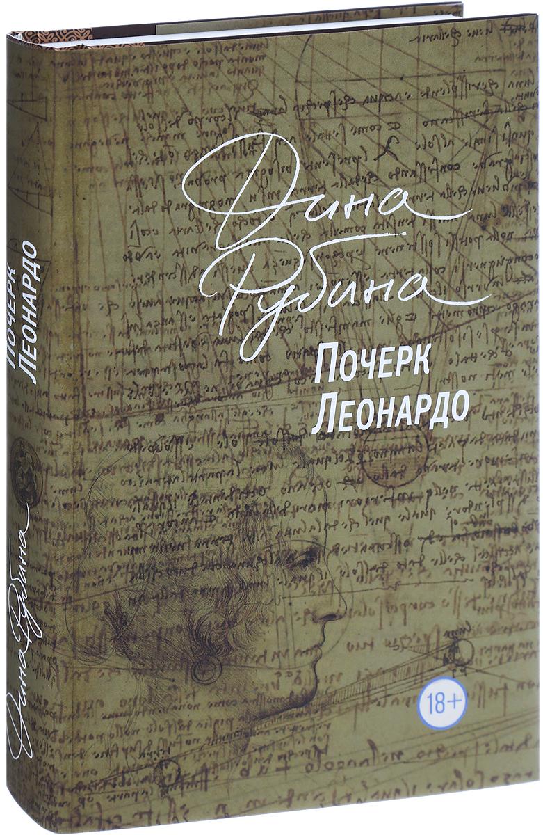 Дина Рубина Почерк Леонардо