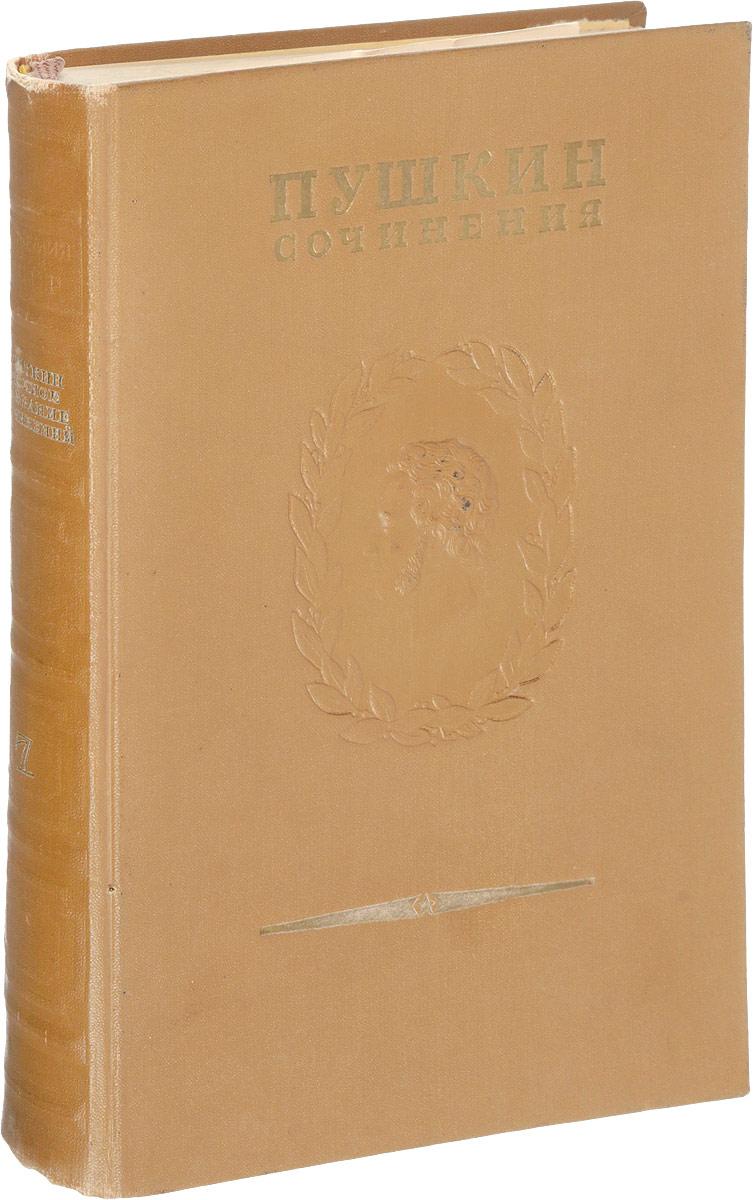 Пушкин А.С. Пушкин А.С. Полное собрание сочинений Том 7 цена и фото