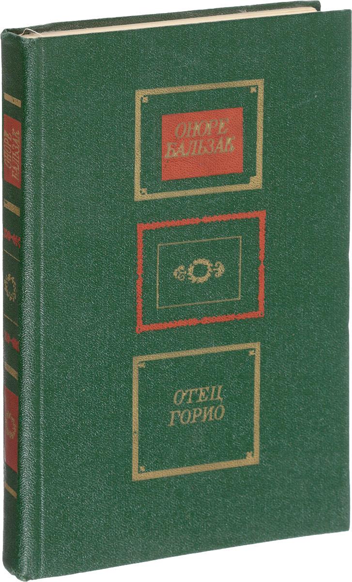 Бальзак О. Отец Горио художественная литература юриспруденция