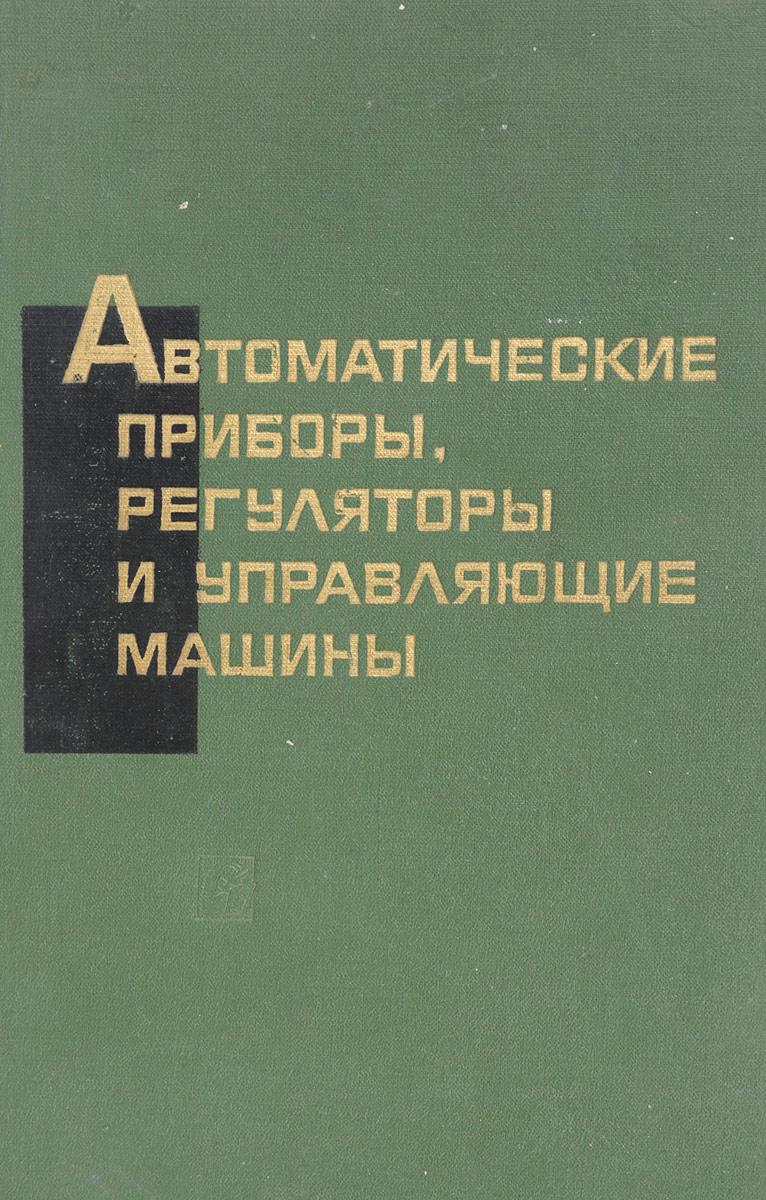Кошарский Б. Автоматические приборы, регуляторы и управляющие машины