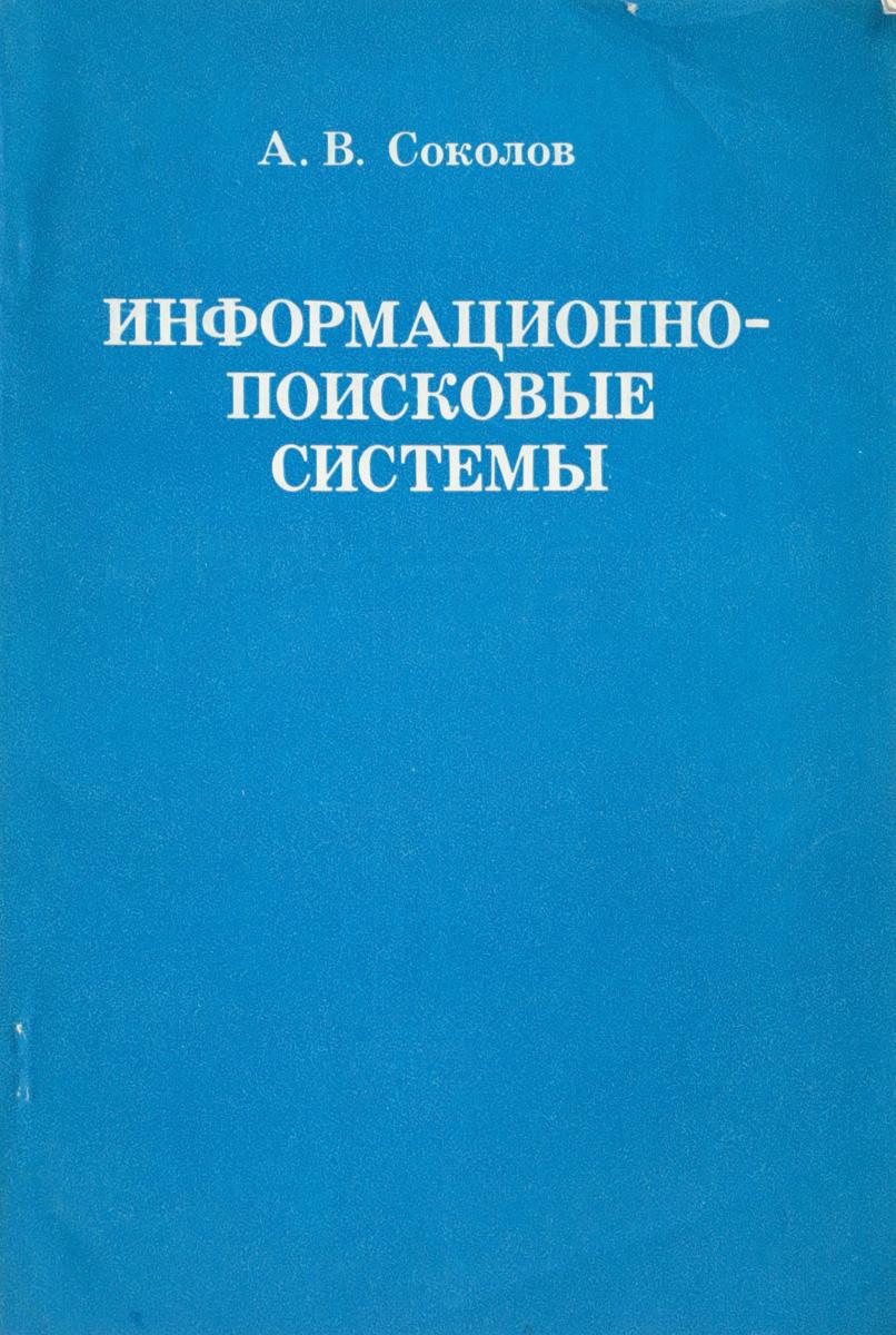 Соколов А.В. Информационно-поисковые системы