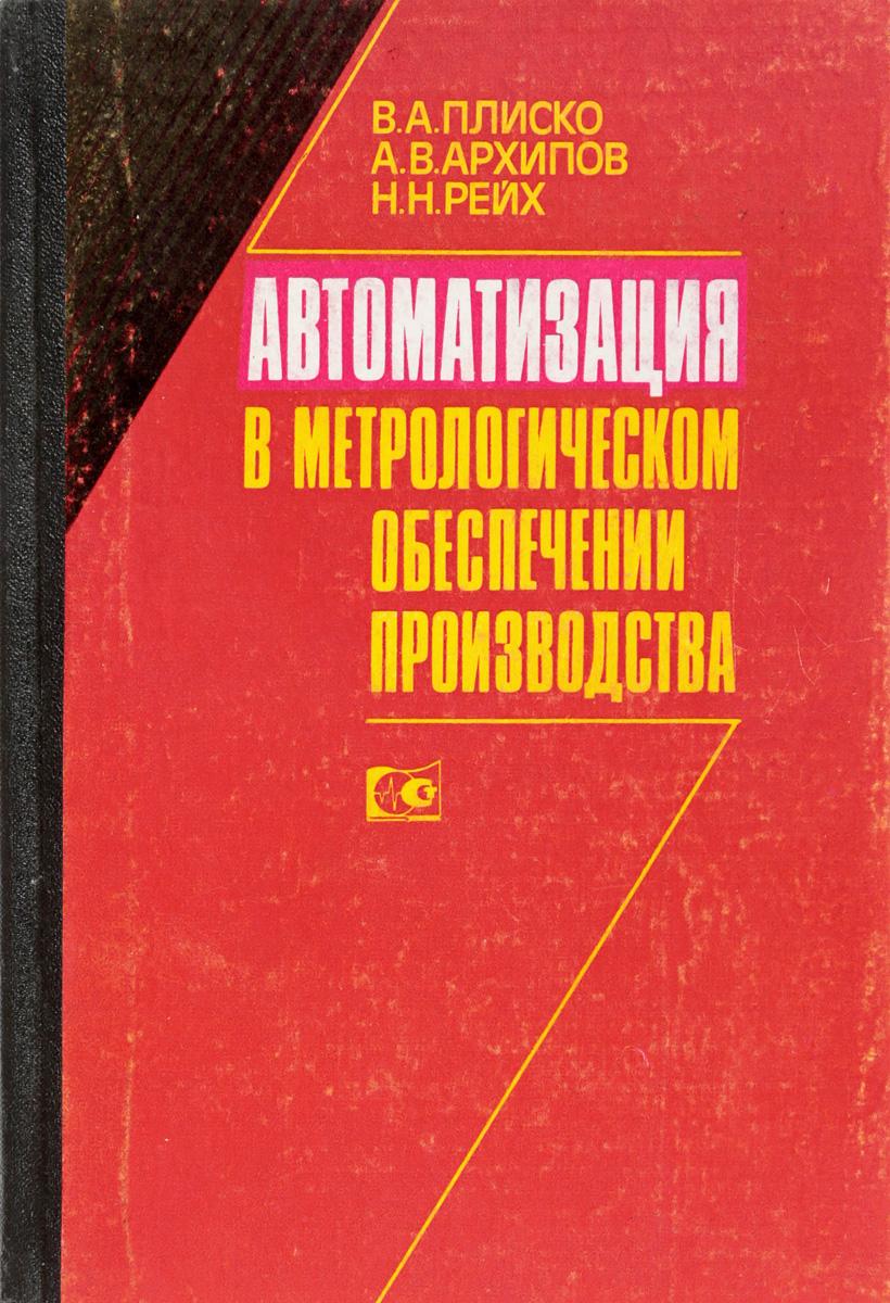 Плиско В.А. и др. Автоматизация в метрологическом обеспечении производства