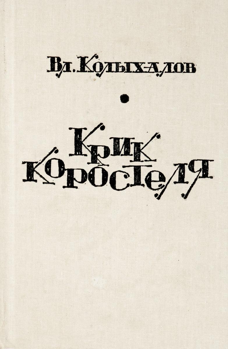 Колыхалов В. Крик коростеля