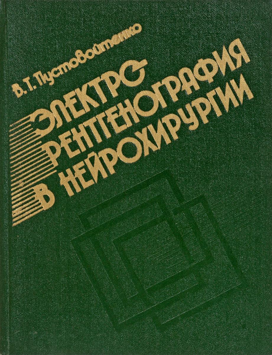 Пустовойтенко В. Электрорентгенография в нейрохирургии. Клинико-рентгенологическое исследование цена